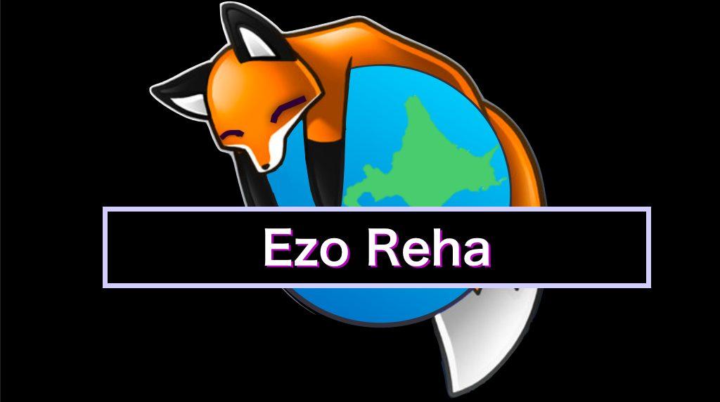 EzoReha.com−蝦夷リハビリテーションドットコム